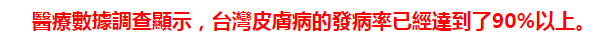 台北彝家治癬湯 正品草本百癬乳膏